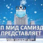 В МИД обнародовали шутливый «капустник» с участием Лаврова
