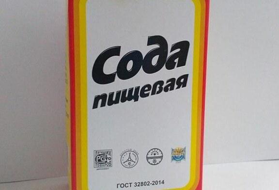Украинских учителей заставят заклеить в учебниках текст о пользе соды против онкологии