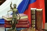 Во Владивостоке нескольких военных и экс-полицейского осудили за хищение