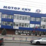 «Мотор Сич» опять станет государственной собственностью Украины по решению СНБО