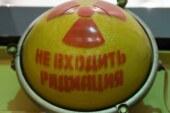 В России разработали экспресс-метод обнаружения радиационной угрозы