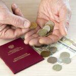 Стало известно, как будут начисляться соцдоплаты к пенсиям россиян