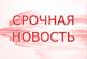 США вводят ограничения против 45 российских компаний
