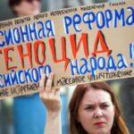 На каких условиях россияне согласятся на повышение пенсионного возраста до 67 лет