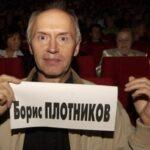 «Доктор Борменталь» Борис Плотников умер от коронавируса