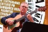 Юрий Стоянов записал романсы в память о «Городке»
