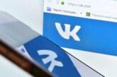 Пользователи сообщили о сбоях в работе «ВКонтакте»